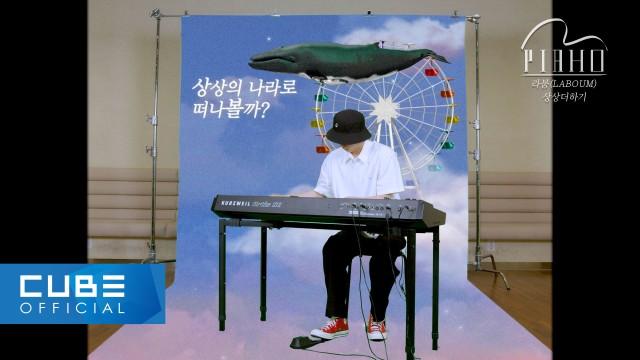 유선호 - PIAHO #7 '상상더하기 / 라붐'