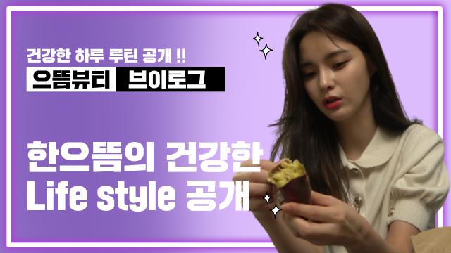 [한으뜸 Self Cam]  한으뜸의 일상 속 식단부터 운동까지!! 건강한 하루 루틴 공개!!