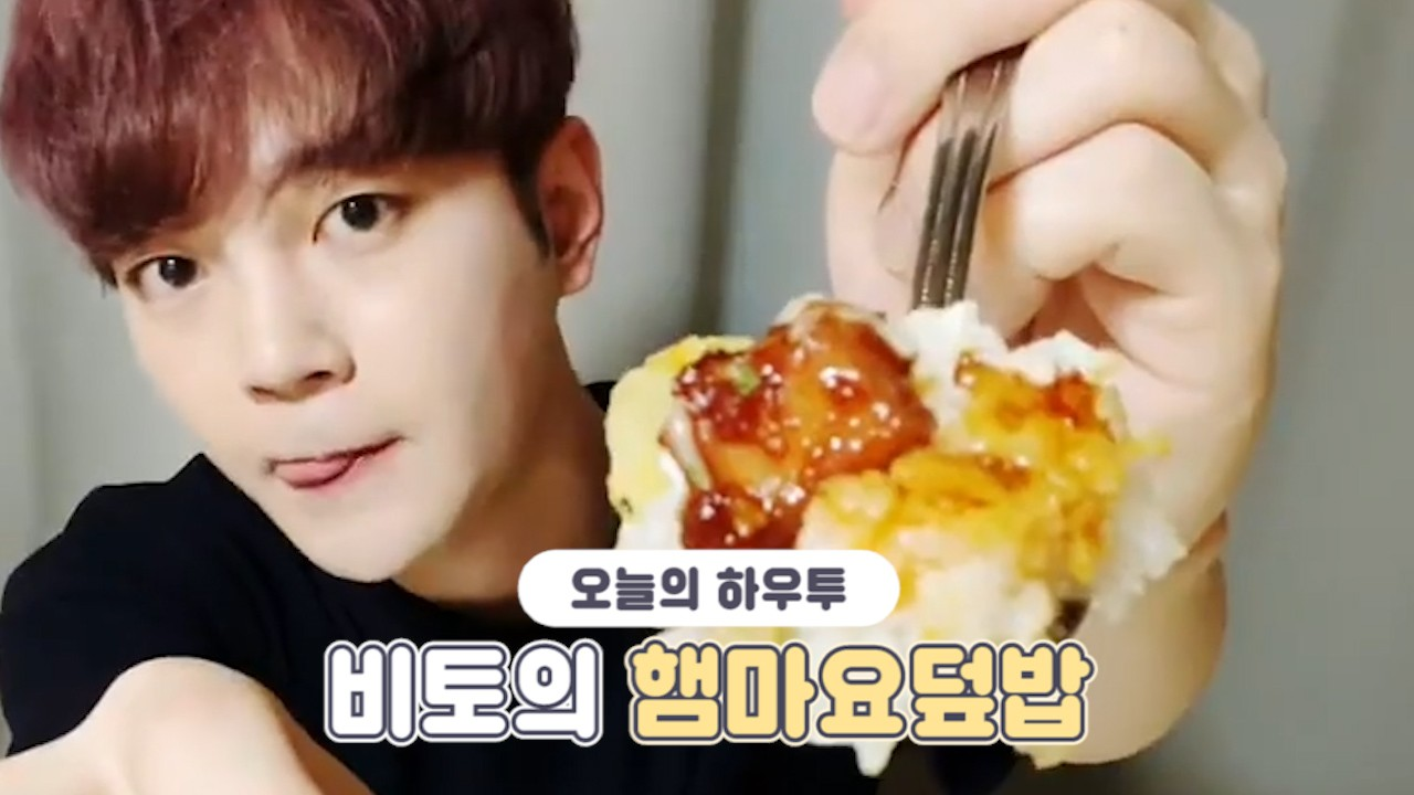 [VPICK! HOW TO in V] 비토의 햄마요덮밥🍛🌶️ (HOW TO COOK BIT-TO's bowl of rice with ham&mayonnaise)