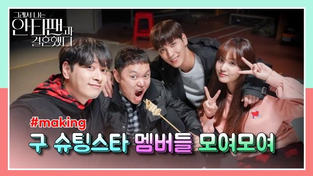 [메이킹] 구 슈팅스타 멤버들 모여모여
