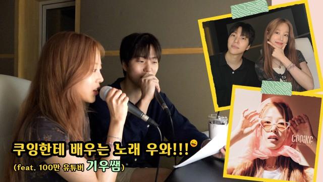 [쿠잉X기우쌤] 쿠잉한테 배우는 '우와!!!' 비하인드