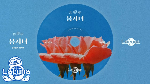 봄처녀 SPRINGIRLS | 선우정아 SWJA | Cover by Lacuna