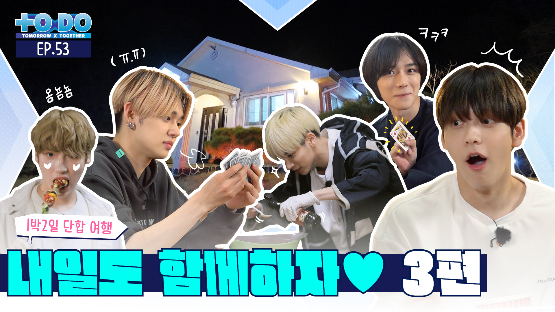 TO DO X TOMORROW X TOGETHER - EP.53