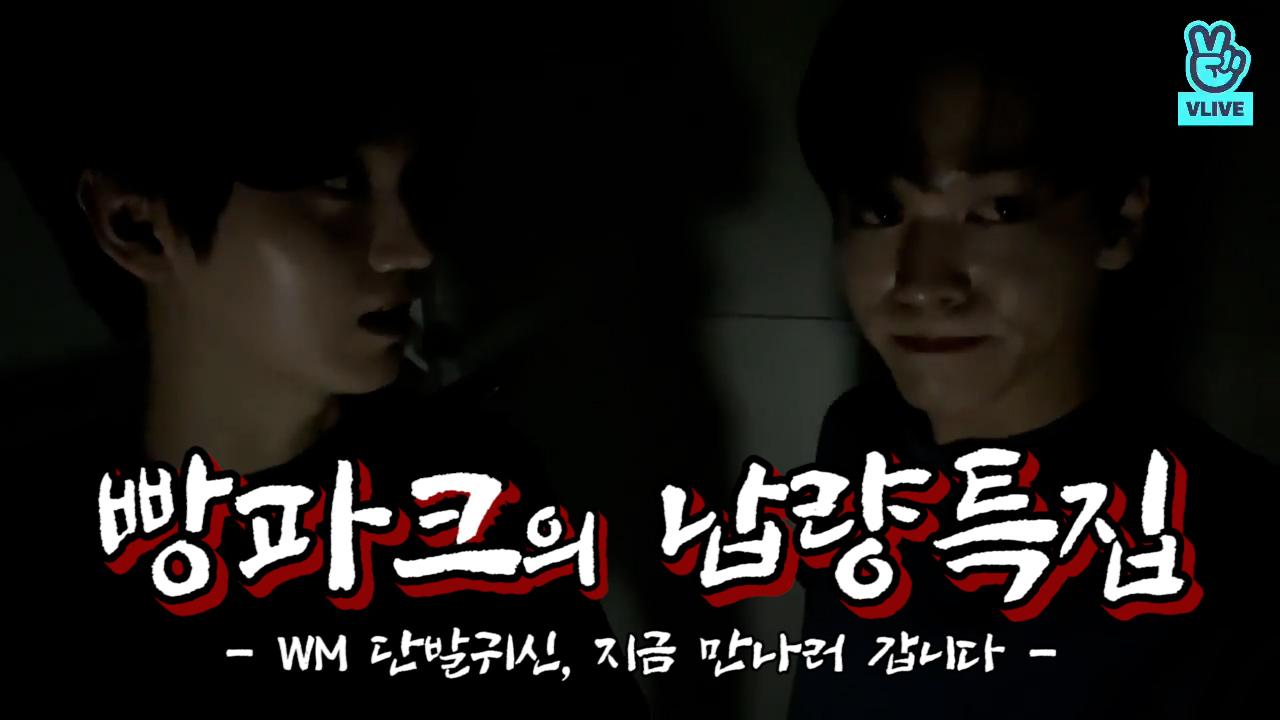 [ONF] 납량특집으로 시작해 낭만특집으로 끝난 한밤의 사옥투어👻 (ONF's Companybuildingtour at night)
