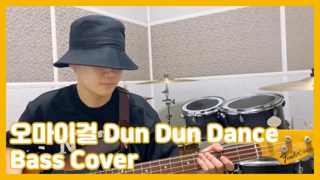 Dun Dun Dance Bass Cover | OH MY GIRL 오마이걸 | 베이스 호주머니 (Bass Ho)