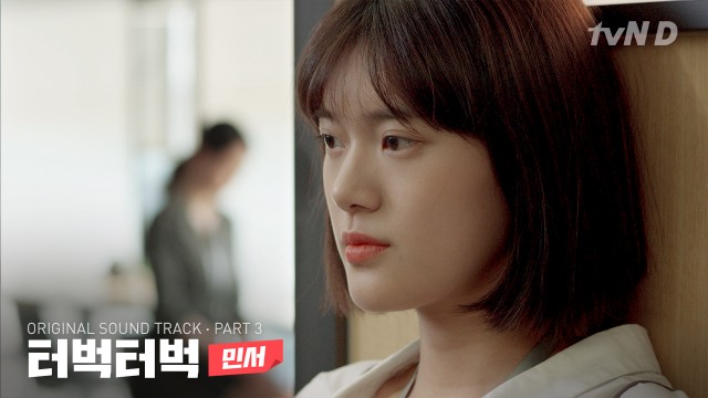 민서 - 터벅터벅 [좀 예민해도 괜찮아 시즌2] OST - PART.3