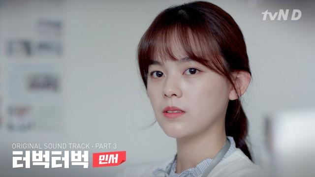 민서 - 터벅터벅 [좀 예민해도 괜찮아 시즌2] OST - PART.3 티저
