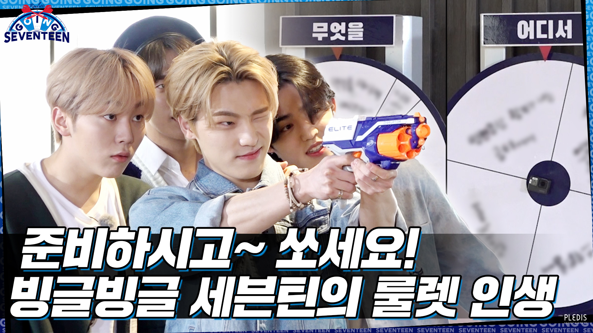 [GOING SEVENTEEN] EP.12 룰렛인생 #1 (Roulette Life #1)