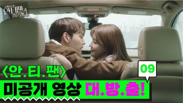[미공개 영상 대방출] ㅓㅜㅑ.. 아슬아슬 세차장 씬