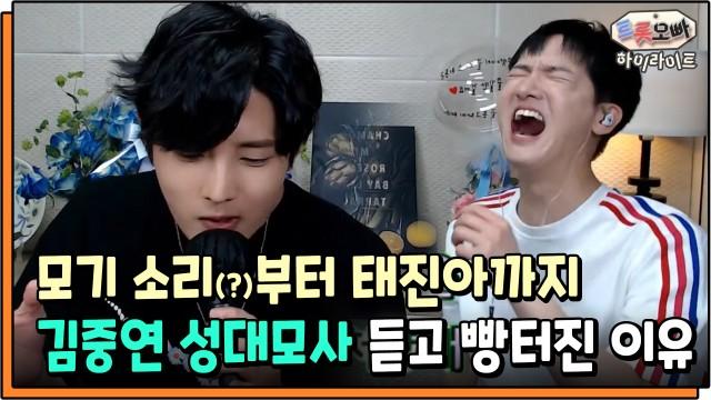 김중연-하동근, 호형호제 케미 대폭발 (feat. 조영서)