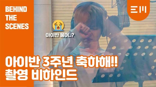 AIVAN '데뷔 3주년' Behind the Scenes