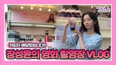 [ACTOR] 커피차 배달왔습니다~!-성윤 씨의 영화 촬영장 VLOG!