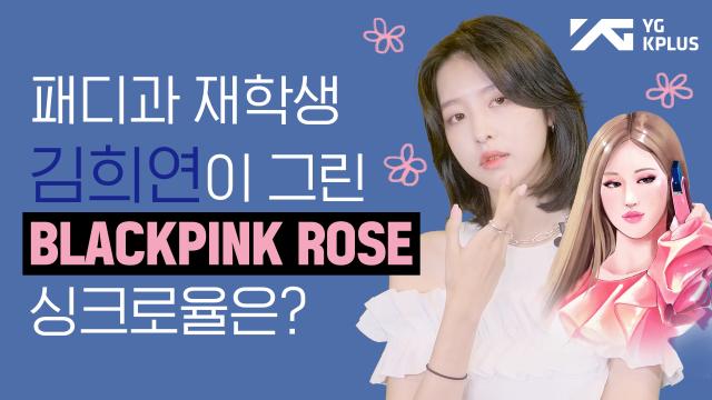 미술에 진심인 김희연이 그린 로제(ROSÉ)의 싱크로율은?🎨ㅣ신인터뷰