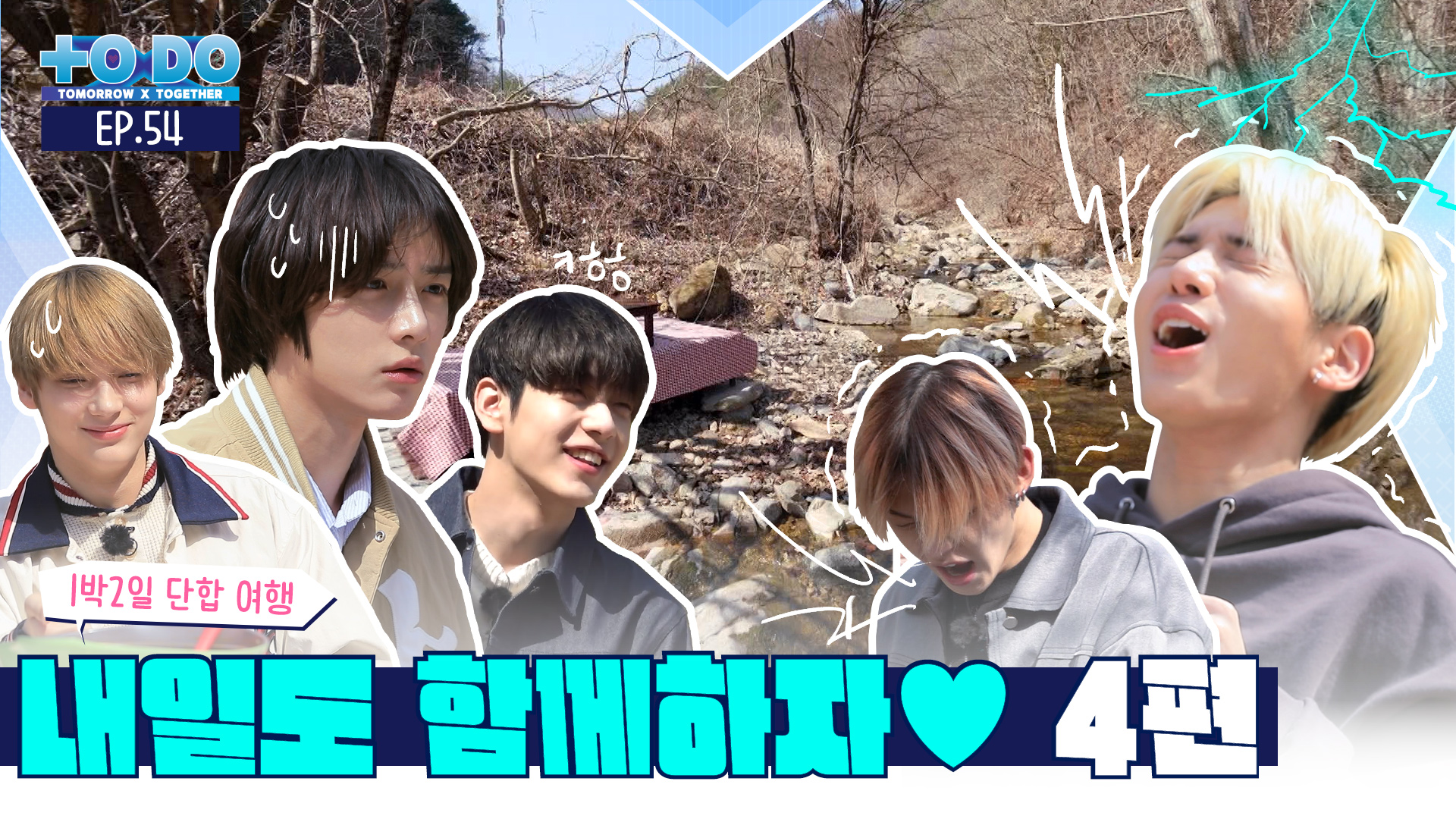 TO DO X TOMORROW X TOGETHER - EP.54