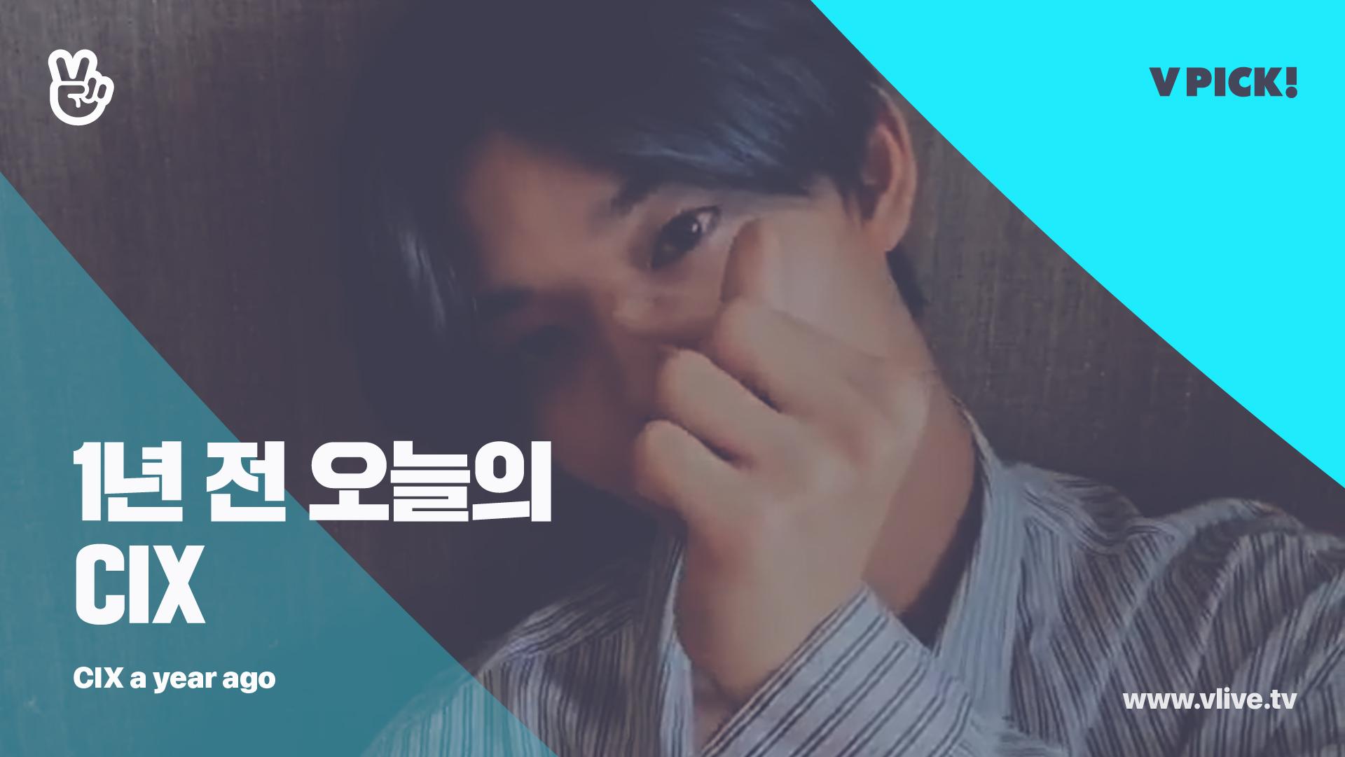 [1년 전 오늘의 CIX] 장마철에도☔️ 진영이만 있다면 행복 만땅☀️ (Jinyoung's V a year ago)