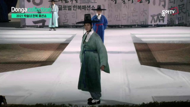 [동아컬렉션] 2021 박술녀 한복쇼_3부
