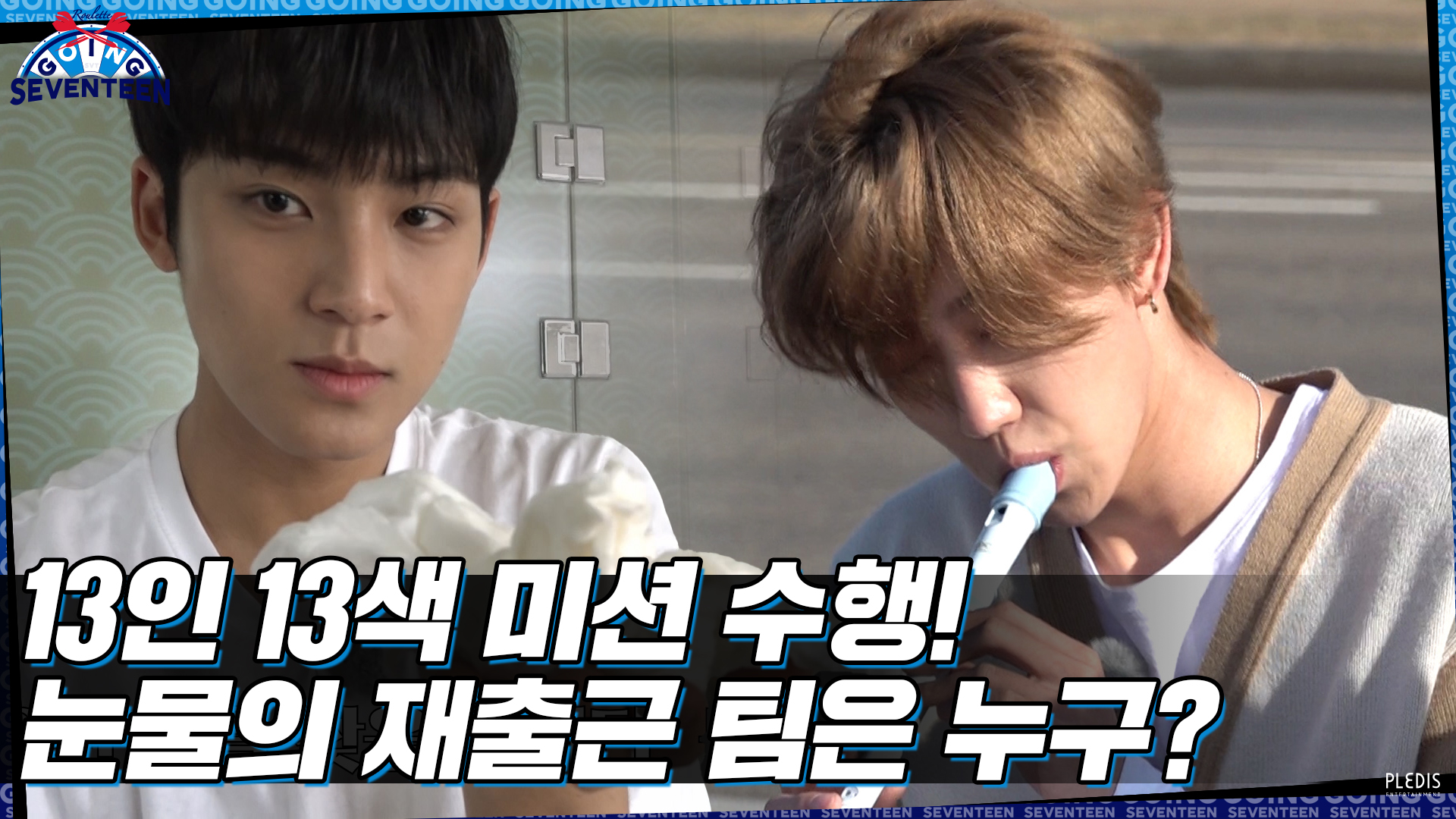 [GOING SEVENTEEN] EP.13 룰렛인생 #2 (Roulette Life #2)