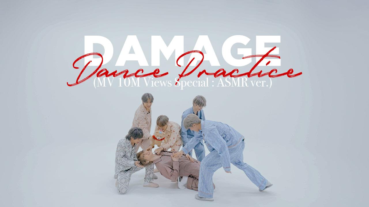 JUST B (저스트비) 'DAMAGE' Dance Practice (ASMR ver.) MV 10M SP
