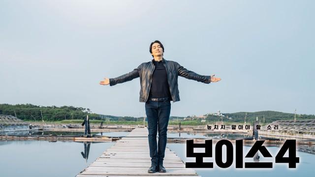 [송승헌] 데릭CAM : 염전에 나타난 빛과 소금의 요정