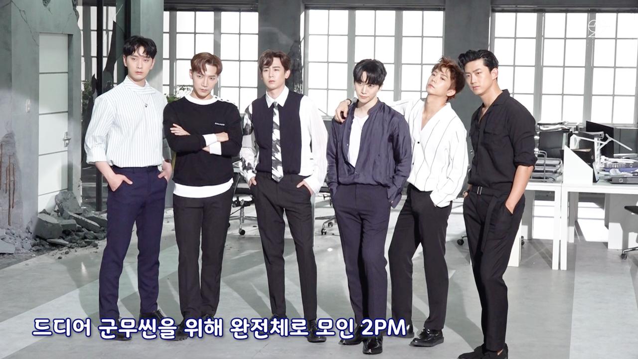 [MUS2PM (머스투피엠)] 2PM <MUST> '해야 해' M/V Making Film (1)