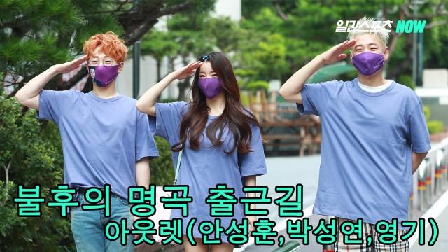 아웃렛, 태양보다 뜨거운  열정으로 '불후의명곡' 참석!!!