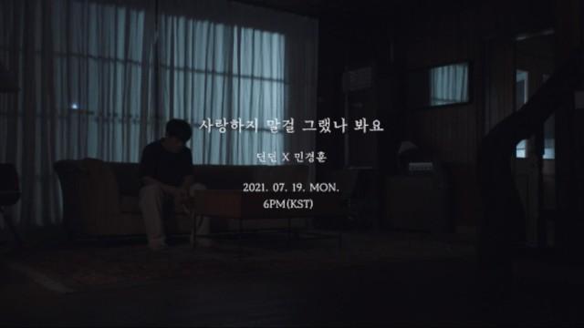 이정현 주연, 딘딘 X 민경훈 '사랑하지 말 걸 그랬나봐요' 뮤직비디오 티저 공개