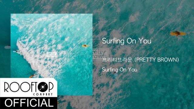 프리티브라운 [Pretty Brown] 'Surfing On You' LYRIC VIDEO