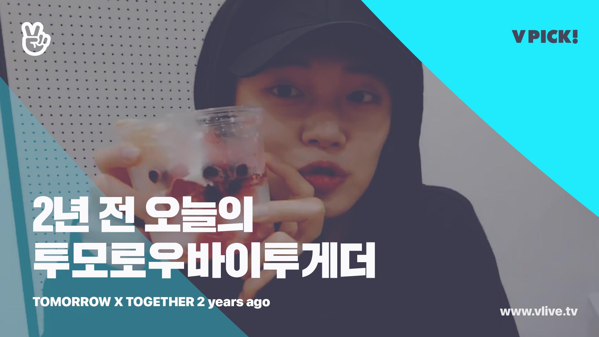 [2년 전 오늘의 TXT] 차가운 게 아니고 울 쭈니가 프로아이돌이라서..🍧 (YEONJUN's V 2 years ago)