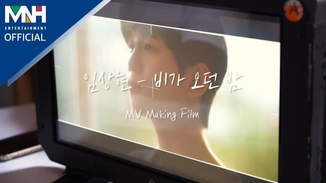 임상현 LIM SANG HYUN - '비가 오던 밤 (A Rainy Night)' MV Making