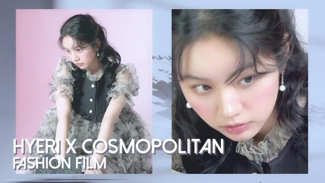 요정인가 사람인가👀 혜리 X 코스모폴리탄 Fashion Film