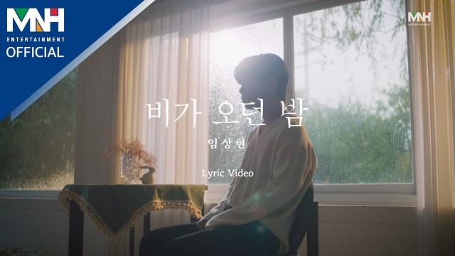 임상현 LIM SANG HYUN - '비가 오던 밤 (A Rainy Night)' Lyric Video