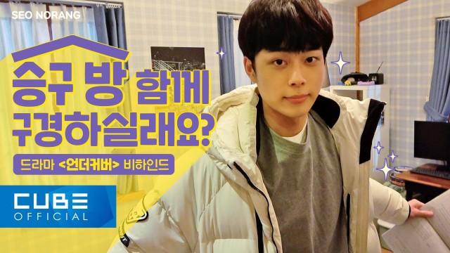 유선호 - 서노랑 #13 (JTBC '언더커버' 촬영 비하인드)