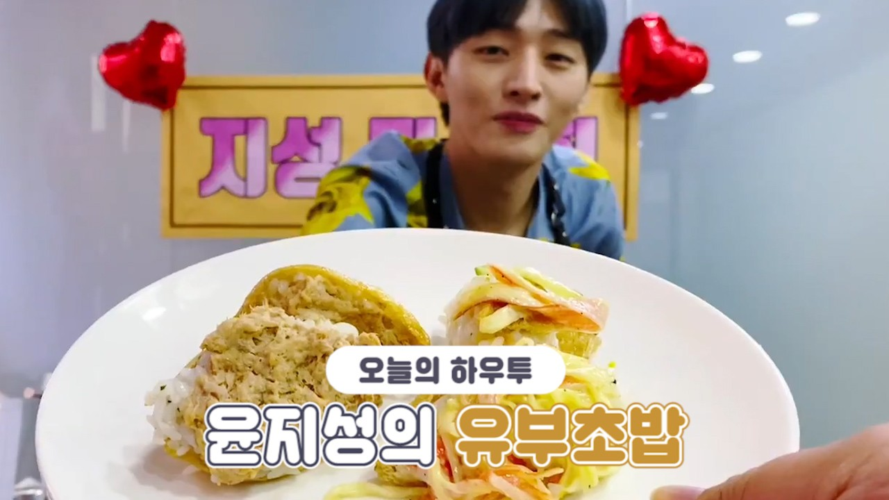 [VPICK! HOW TO in V] 윤지성의 유부초밥🍚 (HOW TO COOK YOONJISUNG's Fried Tofu Rice Balls)