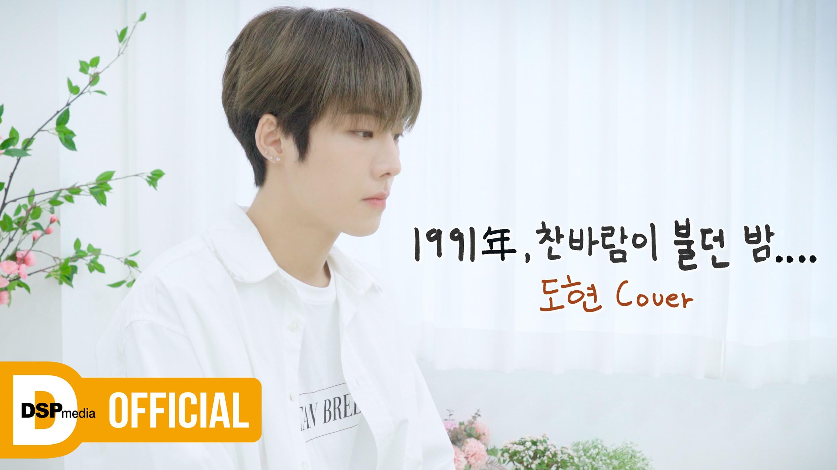 [COVER] 박효신 - 1991年, 찬바람이 불던 밤.... │ 미래소년  유도현 (MIRAE YOODOUHYUN)