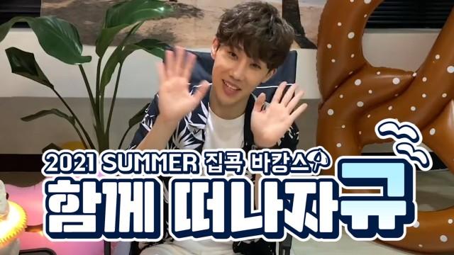 [KIM SUNG KYU]사이다는 몰라도 내 광대는 우주까지 솟구쳤다🌋 (SUNG KYU's summer Vacation V)