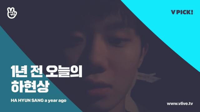 [1년 전 오늘의 HA HYUN SANG] 맛있는 음악 주는 천재 마카롱의 등장🎶 (HA HYUN SANG's V a year ago)
