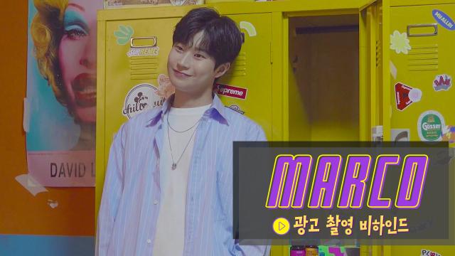 [MARCO] 마르코    'MY ALLRI' 광고 촬영 현장 비하인드