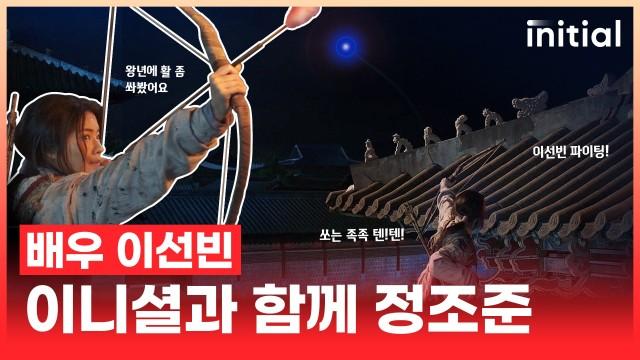 못하는 게 없는 재능 부자 이선빈, 조준 완료