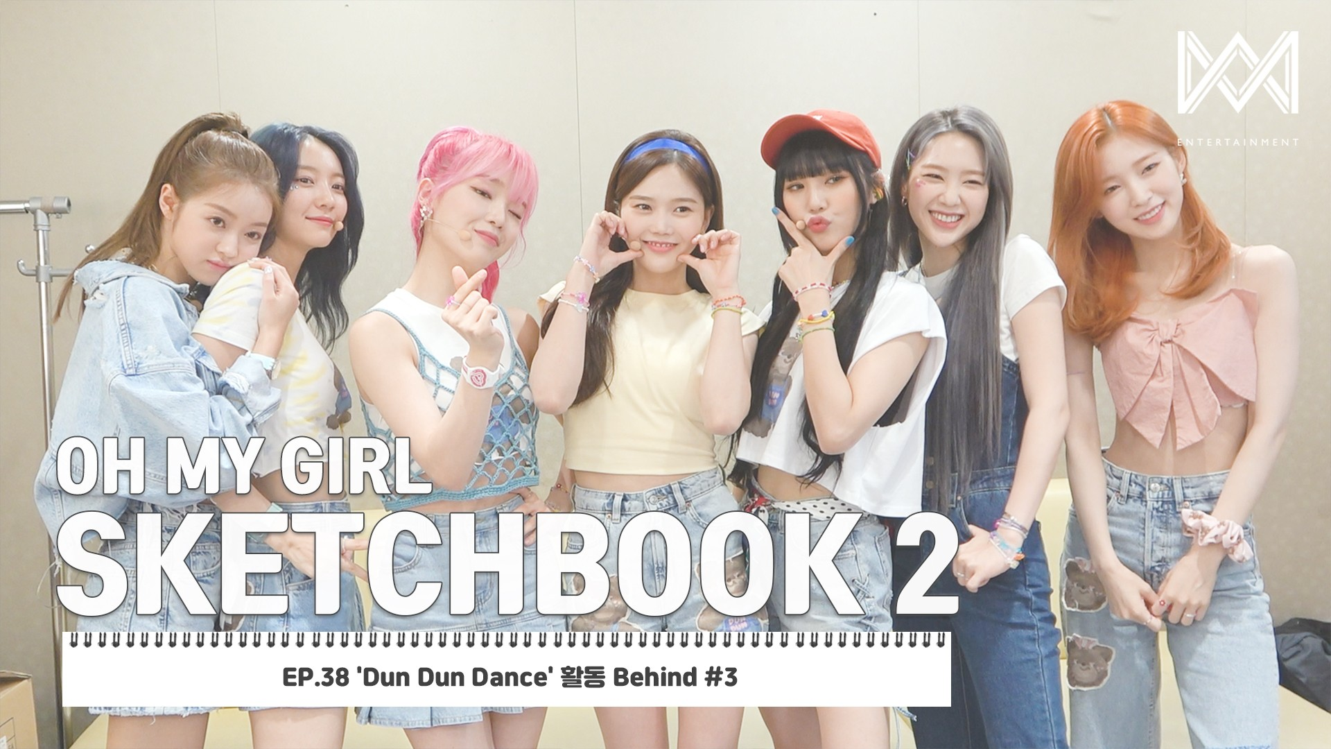 [OH MY GIRL SKETCHBOOK 2] EP.38 'Dun Dun Dance' 활동 Behind #3