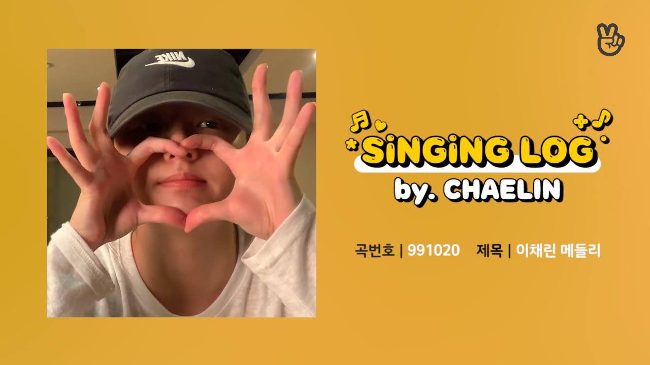 [VPICK! Singing Log] FANATICS 채린의 싱잉로그🎤🎶 (CHAELIN's Singing Log)