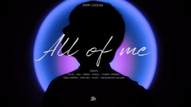 John Legend(존 레전드) - All of me (cover by 기수 KISU)