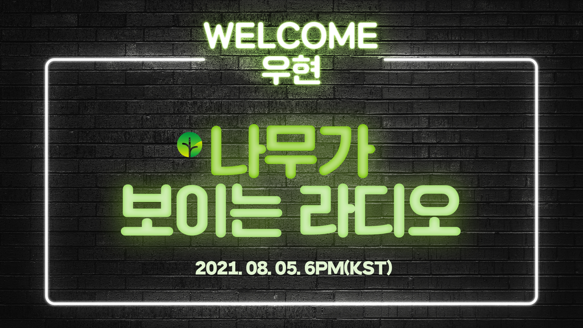 Welcome Back Woo Hyun🌳