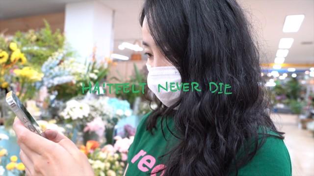 [HA:TFELT NEVER DIE] Ep.14 요즘 따라 꽃이 좋아