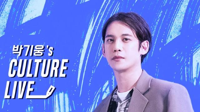 [광고] 윌리엄 웨그만 : 비잉 휴먼_박기웅의 Culture Live