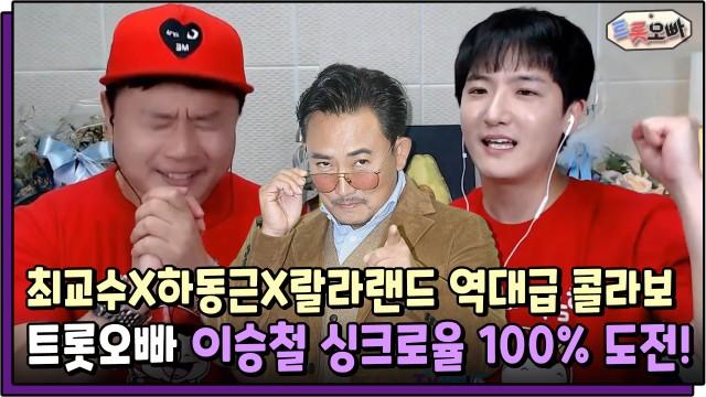 하동근, 채널A '랄라랜드' 시청률 10% 예감! 이승철 싱크로율 100% 도전한 이유는...