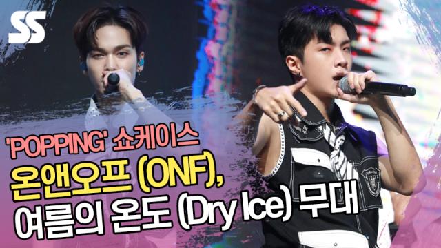 온앤오프(ONF), 여름의 온도 (Dry Ice) 무대 'COMEBACK SHOWCASE'