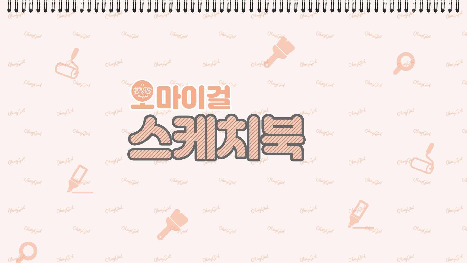 [OH MY GIRL SKETCHBOOK 2] EP.39 'Dun Dun Dance' 활동 Behind #4