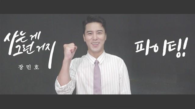장민호 JANG MIN HO | '사는 게 그런 거지 (That`s Life)' MV MAKING FILM