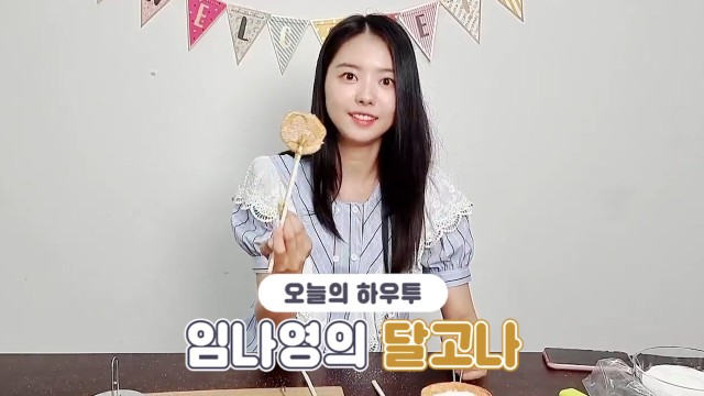 [VPICK! HOW TO in V] 임나영의 달고나🍬 (HOW TO COOK LimNaYoung's cinder toffee)