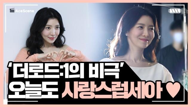 윤세아, '더로드:1의비극' 포스터 촬영 현장 비하인드★